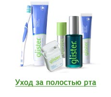 ���� �� �������� ��� Amway Glister