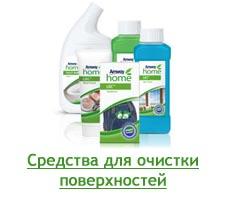 Средства амвей для очистки поверхностей