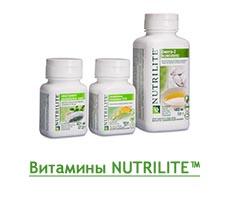 Витамины Amway Nutrilite